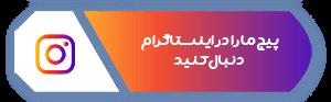 اینستاگرام چاپ نو